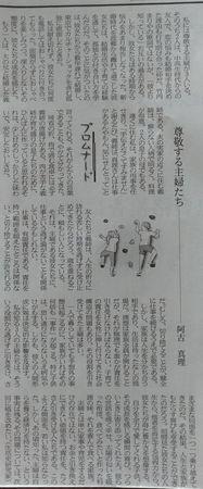 20171006日経プロムナード尊敬する主婦たち_m.jpg