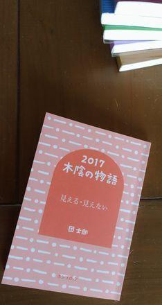 2017木陰の物語.jpg