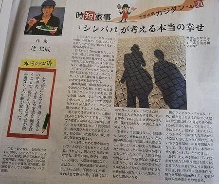 20190423_tsujihitonari.jpg