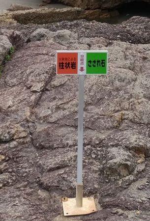 大御神社石の分かれ目_s.jpg