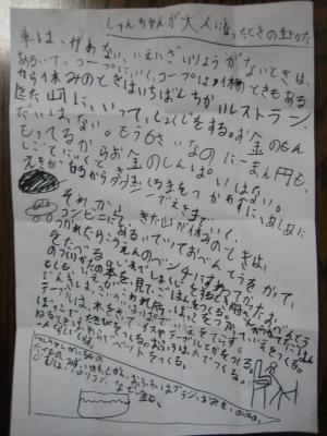 ikikata.jpg