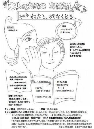 itamiotonanoohanasikai5.jpg